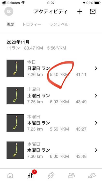 オールバーズのランニングシューズ ツリーダッシャーで足が速くなる!Nike run clubのアプリ画面で計測