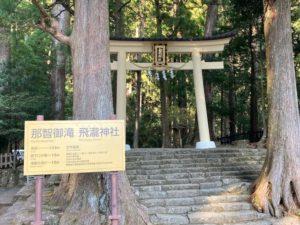 那智御滝 飛龍神社到着