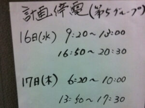 酒やめててよかった!とつくづく思った大地震の夜。東日本大震災時に娘2人が通ってた保育園に張り出された計画停電予定表