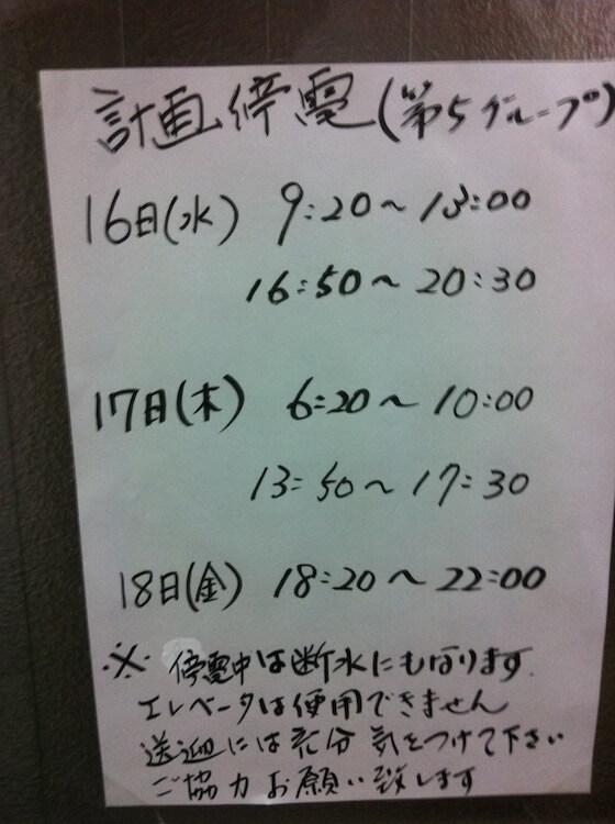 東日本大震災時に娘2人が通ってた保育園に張り出された計画停電予定表