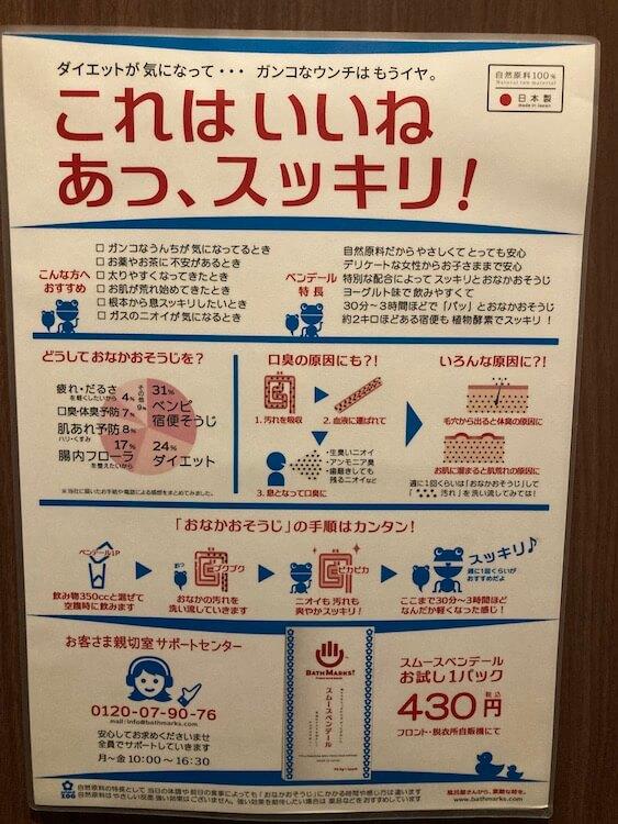 【スムースベンデール&どくだし乳糖】滞留便そうじで手足の冷えが改善 スムースベンデールの効果の書かれたポスター