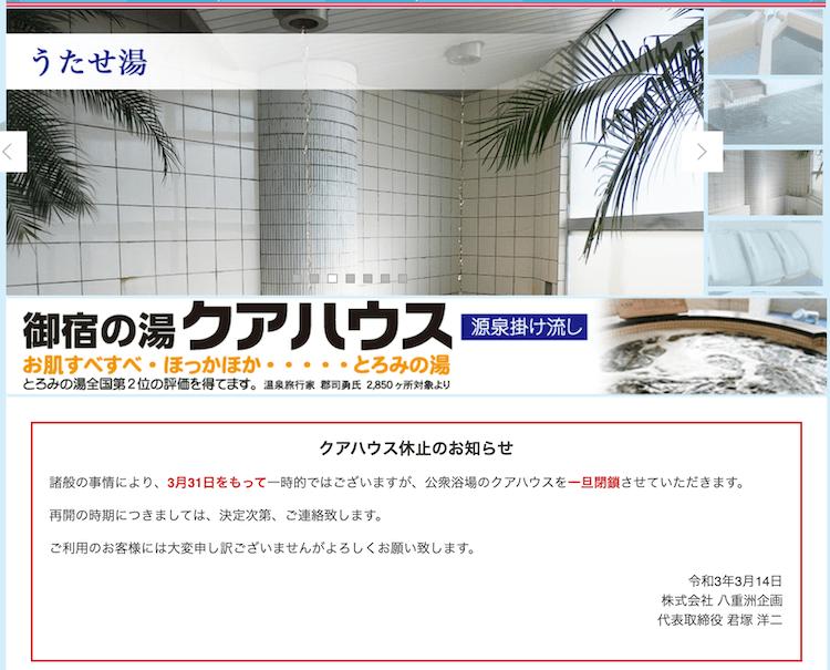 湯巡り日本一周Nバン車中泊番外編 57湯目 クアハウス御宿 とろみの湯 閉鎖?閉店?のお知らせ