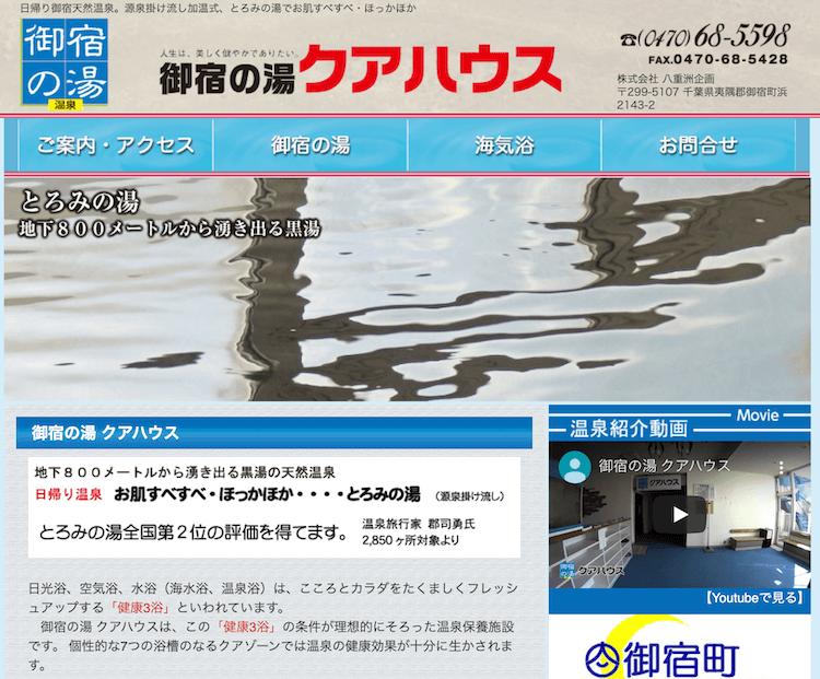 湯巡り日本一周Nバン車中泊番外編 57湯目 クアハウス御宿 とろみの湯は全国2位