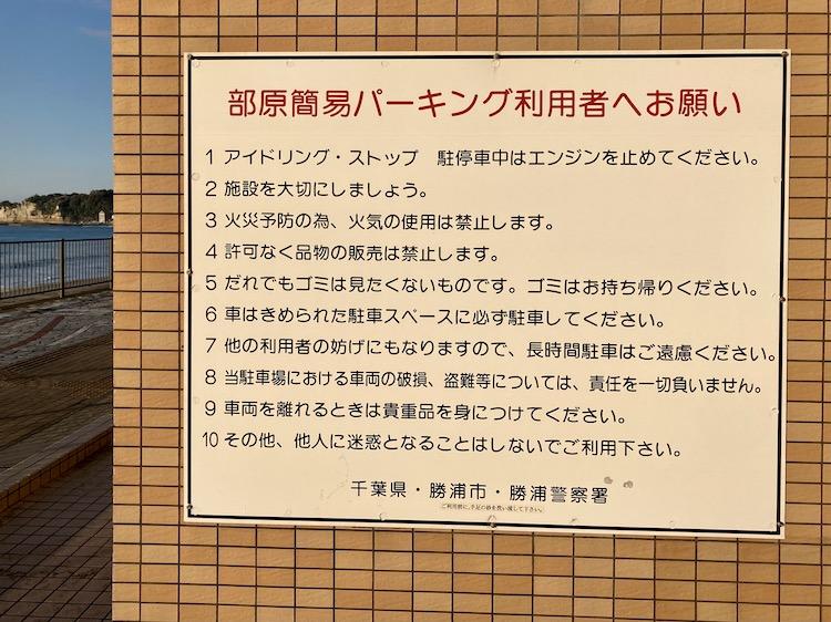 湯巡りNバン日本一周車中泊59日目 勝浦・御宿で車中泊なら部原簡易パーキング