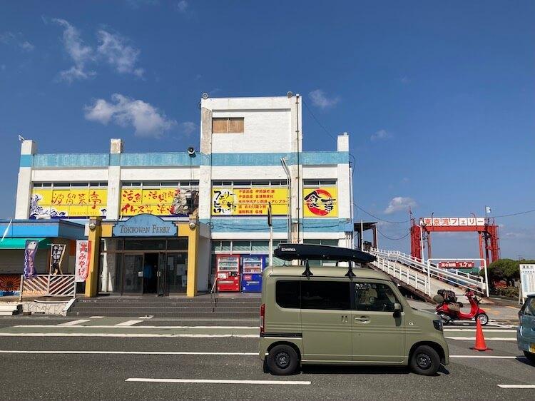 湯巡りNバン日本一周車中泊59日目 鋸山の写真をひたすらアップ 金谷港から久里浜港へ 東京湾フェリー乗り場