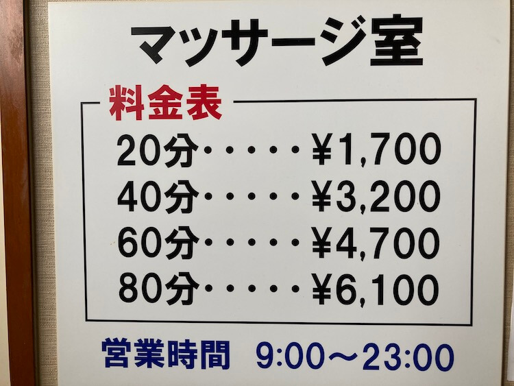 湯巡り日本一周Nバン車中泊 64湯目 サウナーの聖地!サウナしきじのマッサージ料金表