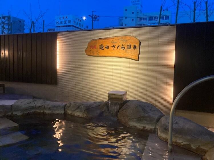 サウナの聖地 ウェルビー今池の外露天風呂 池田温泉の源泉を毎日輸送