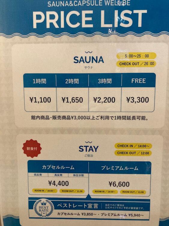サウナの聖地 ウェルビー今池の入浴料金と宿泊料金