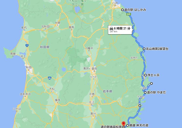 日本一周Nバン車中泊82日目 走行距離は、、、297kmでした。