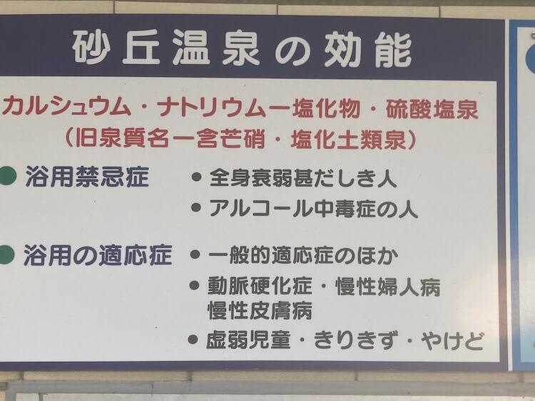 鳥取砂丘ふれあい会館の温泉の効能