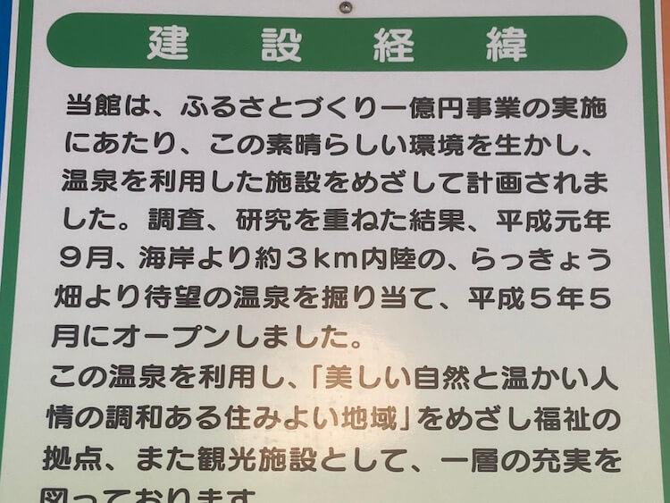 鳥取砂丘ふれあい会館はふるさと創生事業でつくられた