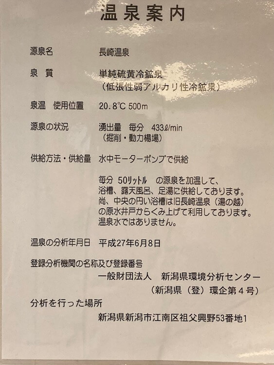 湯巡り日本一周Nバン車中泊 76湯目 道の駅くがみ てまりの湯 温泉成分表