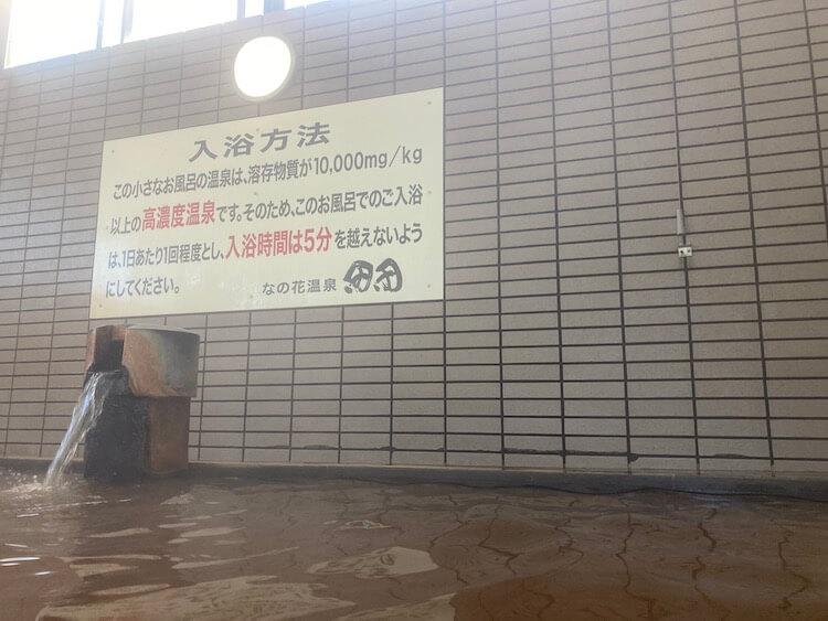 湯巡り日本一周Nバン車中泊 78湯目 道の駅庄内みかわ なの花温泉田田の高濃度温泉
