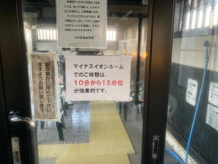 湯巡り日本一周Nバン車中泊 78湯目 道の駅庄内みかわ なの花温泉田田のマイナスイオンルーム