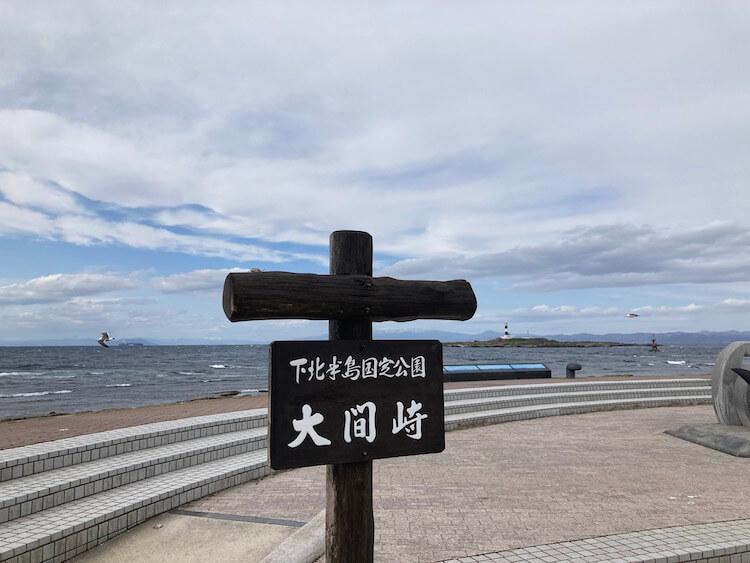 本州最北端大間崎はあちこちにモニュメントが。下北半島国定公園の看板