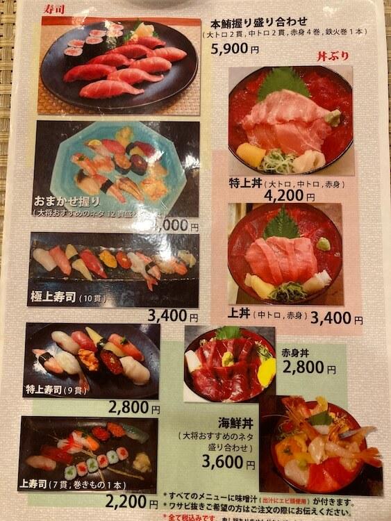 大間に行ったらコレを食え!浜寿司とラーメン白樺の牛乳ラーメン。浜寿司のメニュー