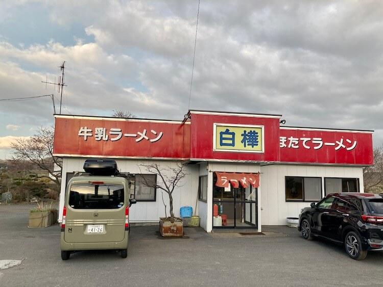 大間に行ったらコレを食え!浜寿司とラーメン白樺の牛乳ラーメン。ラーメン白樺の外観
