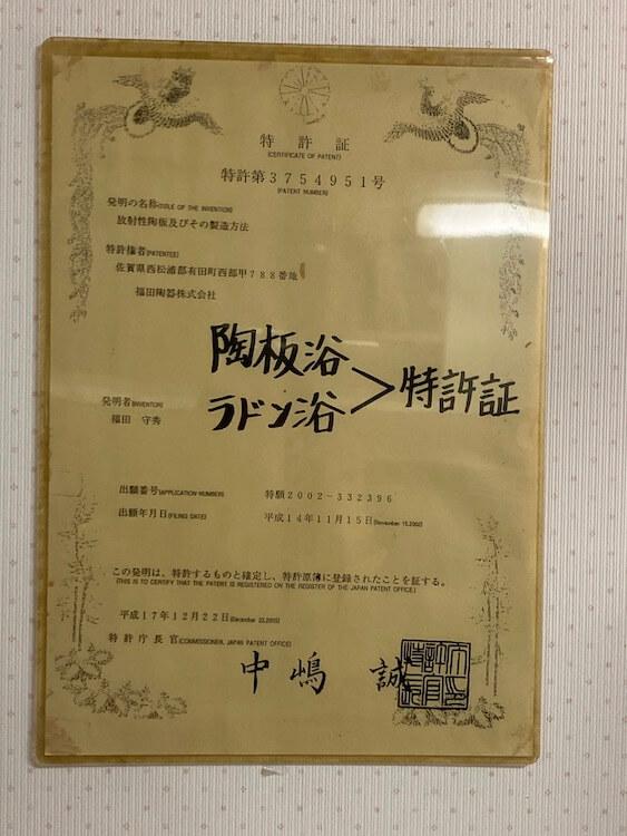 湯巡り日本一周Nバン車中泊 82湯目 下田温泉ゆーらくえんのラドン浴・陶板浴特許証
