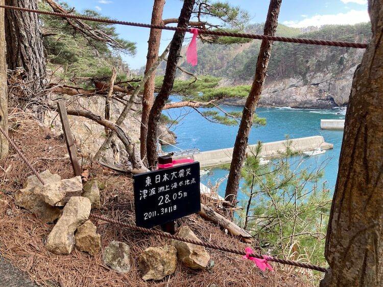 本州最後の秘境!本州最東端 トドヶ崎行く時知っておきたい4つの事  東日本大震災津波遡上地点の看板