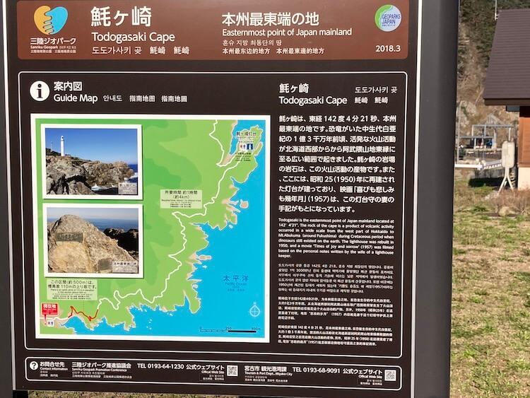 本州最後の秘境!本州最東端 トドヶ崎行く時知っておきたい4つの事  姉吉キャンプ場に車を停めて、片道4km(往復8km)の道のりは徒歩で行く。