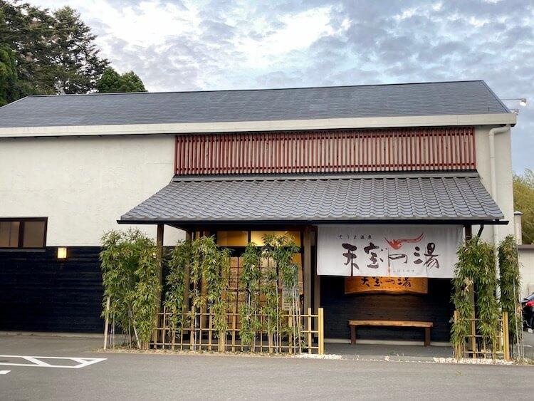 湯巡り日本一周Nバン車中泊 84湯目 そうま温泉 天宝の湯の外観