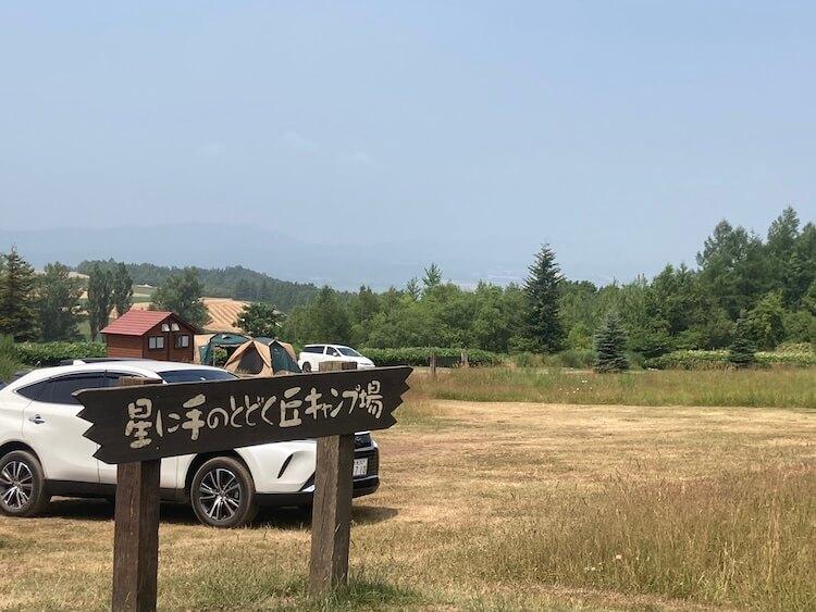 富良野・美瑛で絶対に行っておきたい絶景スポット その4 富良野でランチなら迷わずココ!富良野ジンギスカン羊の丘