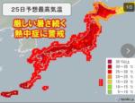 とにかく暑い連続真夏日!2021年の北海道、暑さに負けて帰ることに